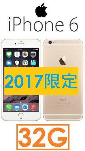 【2017限定】蘋果 Apple iPhone 6 4.7吋(32G)4G LTE 手機(送玻璃貼)