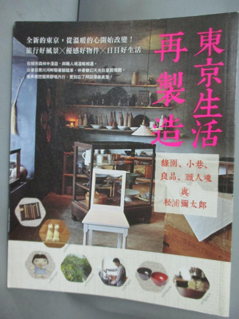【書寶 書T3/ _IRG】東京 再 :綠園,小巷,良品,職人魂與松浦彌太郎_La Vie編輯部