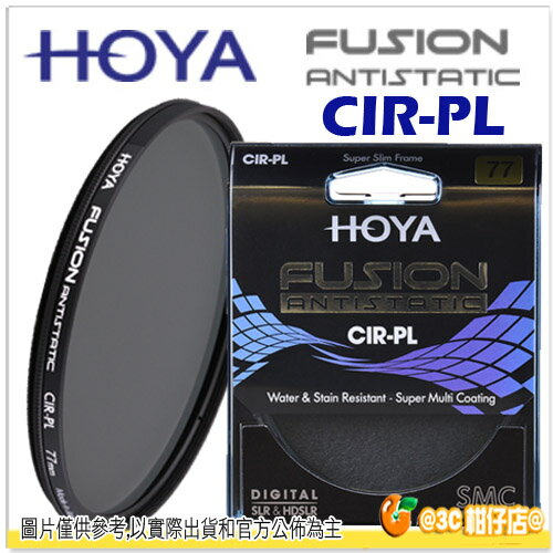 送濾鏡袋 HOYA FUSION ANTISTATIC CIR-PL 一體成型超薄鏡框