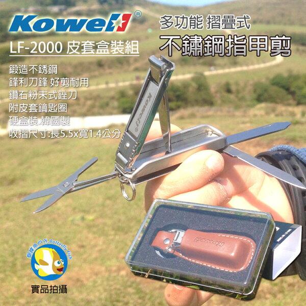 [韓製Kowell]LF2000多功能折疊不鏽鋼指甲剪盒裝組;指甲刀;蝴蝶魚戶外