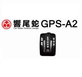 ELK-響尾蛇 GPS-A2 GPS衛星定位測速器 台灣製造  (保固詳情請參閱商品描述)