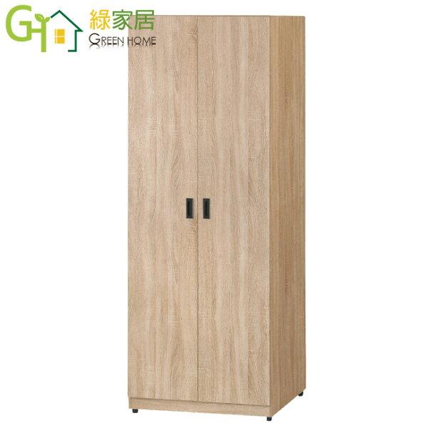 【綠家居】摩多比時尚2.4尺木紋開門雙吊衣櫃收納櫃