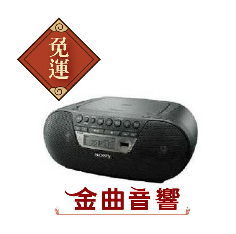 【金曲音響】SONY 手提音響 ZS-PS50 廣播 USB隨插即聽 CD