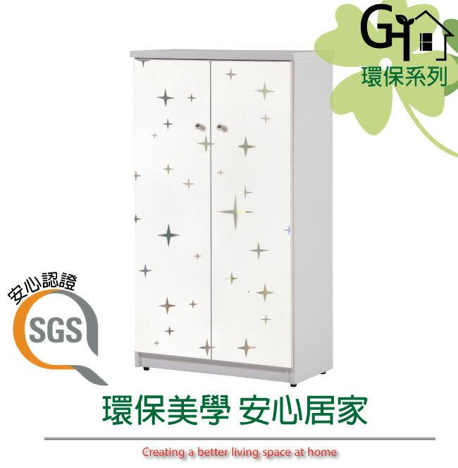 【綠家居】巴森 環保2.1尺塑鋼二門鞋櫃/玄關櫃(八色可選)