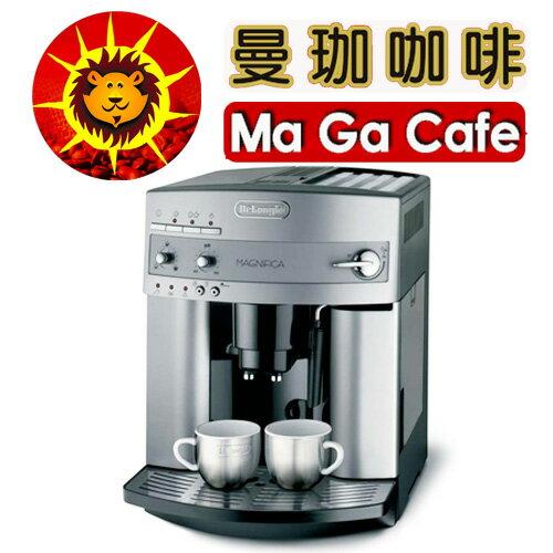 迪朗奇 全自動咖啡機 ESAM 3200 贈曼珈義式3磅(一年保固,專人到府交機,終身到府維修)