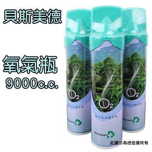 氧氣瓶 氧氣罐 O2 純淨氧氣隨身瓶 9000c.c.登山運動 貝斯美德 Besmed 單瓶