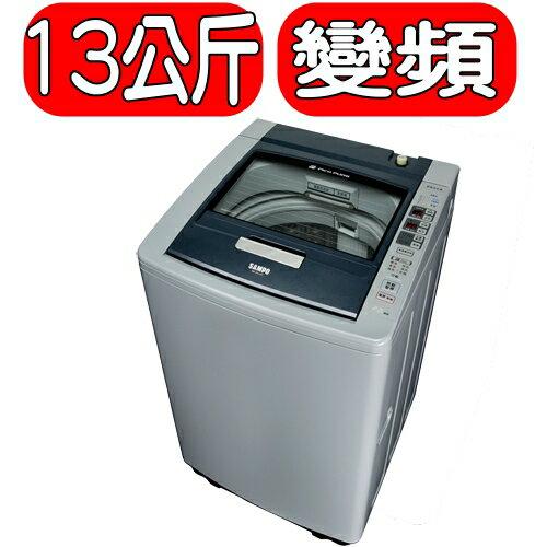 可議價★回饋15%樂天現金點數★SAMPO聲寶【ES-DD13P(G2)】洗衣機《13公斤,變頻》