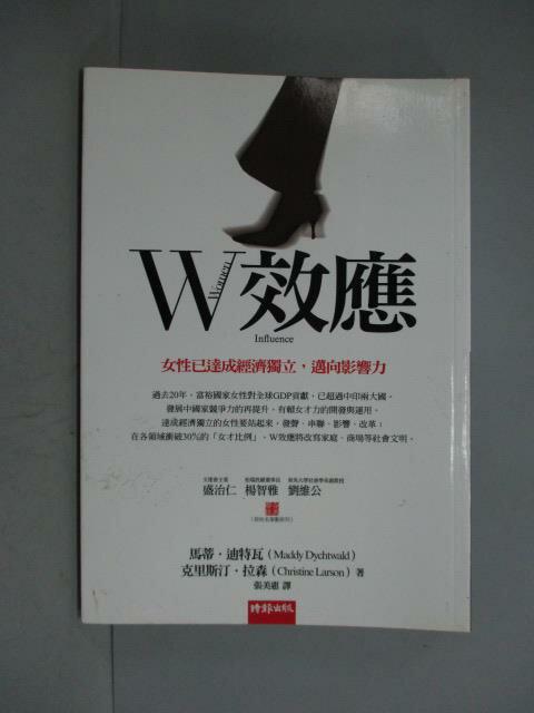 ~書寶 書T3/財經企管_HFV~Women效應_張美惠 馬蒂.迪特瓦