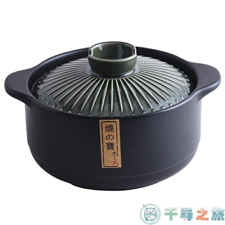 砂鍋煲湯家用燃氣燉鍋陶瓷鍋燉湯煤氣灶專用湯鍋【千尋之旅】