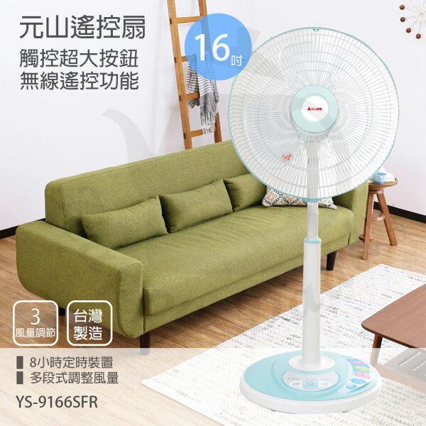 【元山】16吋微電腦遙控扇風扇立扇YS-9166SFR
