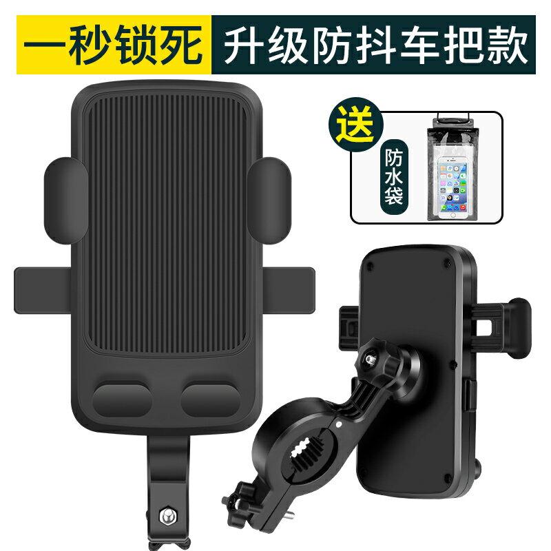 機車手機支架 電動車手機架導航支架外賣電瓶車支架摩托自行車導航騎行車載支架『CM41959』