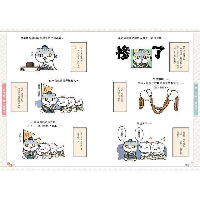 如果歷史是一群喵(3):秦楚兩漢篇【萌貓漫畫學歷史】 3