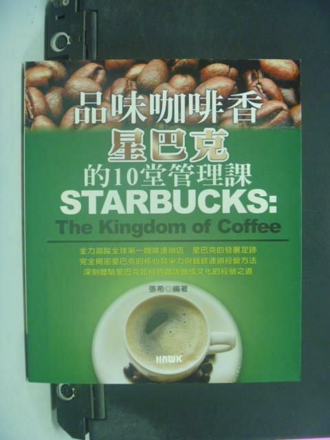 【書寶二手書T3/財經企管_KEV】品味咖啡香:星巴克的10堂管理課_張希
