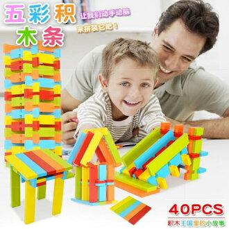 YERL 建構式積木(40片組) Building Blocks 五彩積木條 益智積木【塔克】