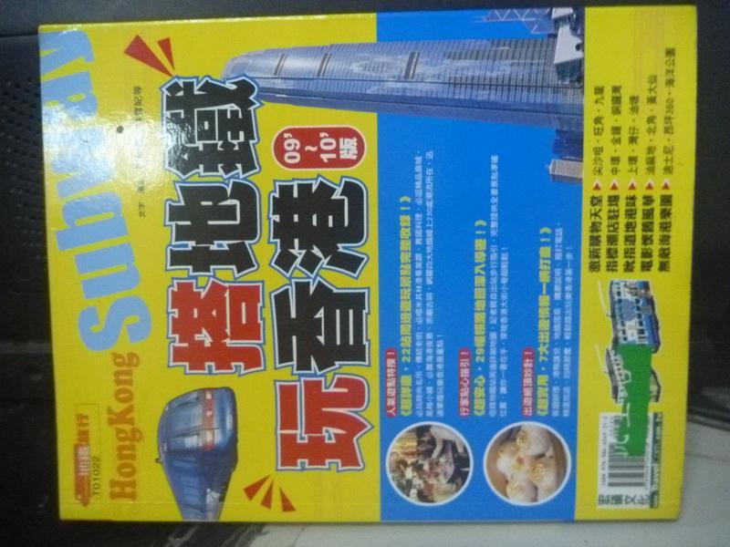 【書寶二手書T5/醫療_YHT】搭地鐵.玩香港09~10版_行遍天下