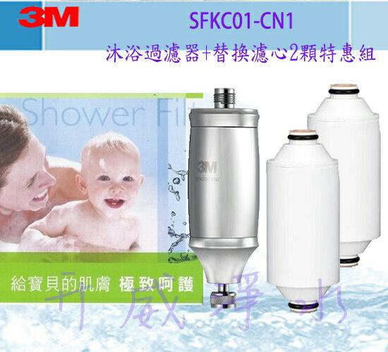 【全省免運費】3M沐浴過濾器+替換濾心2顆特惠組--大量濾淨/有效除氯/保護肌膚/呵護秀髮 SFKC01-CN1