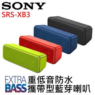 SONY EXTRA BASS 重低音防水攜帶型藍芽喇叭 SRS-XB3 ◆IPX5防水等級