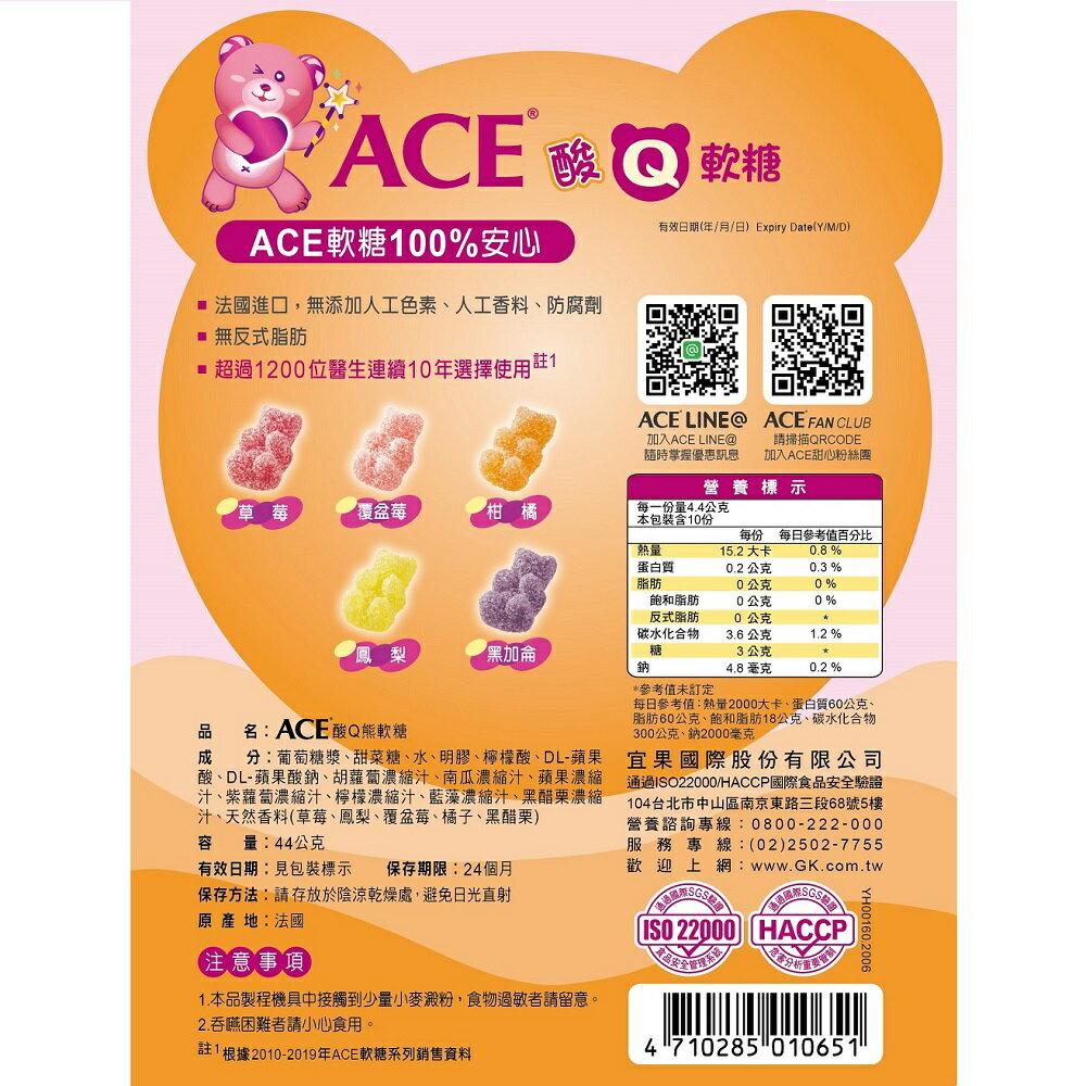 ACE軟糖 - 酸熊Q軟糖 (44g) 法國原裝進口
