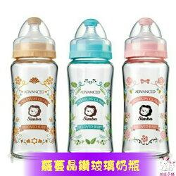 現貨!小獅王辛巴蘿蔓晶鑽寬口玻璃奶瓶☆湘廷小舖★