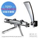 【配件王】日本代購 TOTO TMGG40QECR 可溫控 恆溫 浴室水龍頭 淋浴龍頭 蓮蓬頭 溫控水龍頭 水龍頭 花灑