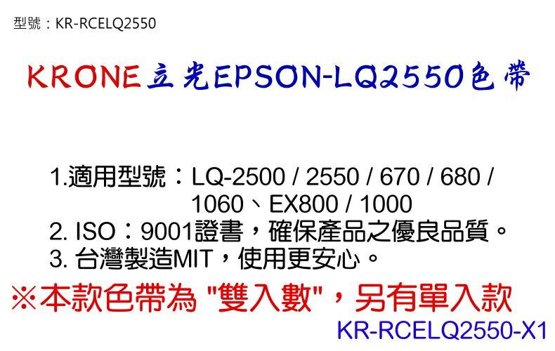 【尋寶趣】Krone 立光 EPSON LQ2550 2入 點陣式印表機 色帶 KR-RCELQ2550 9