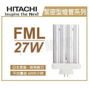 HITACHI日立 FML 27W / EX-L 黃光 手掌型 BB燈管  HI170004