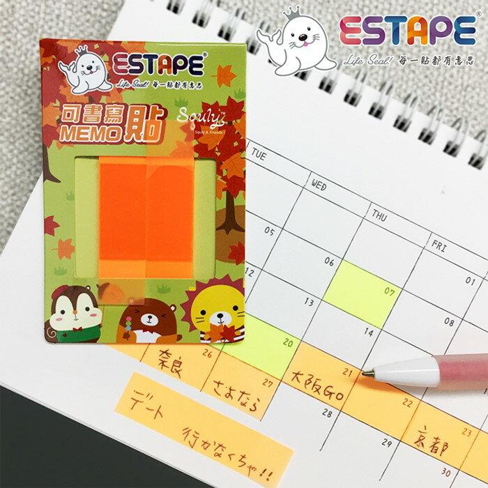 王佳膠帶 ESTAPE Squly MEMO隨手貼 可書寫 標籤 重覆黏貼 15x55mm 全面螢光橘 (CHI1251)