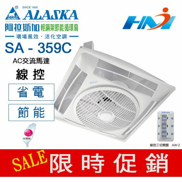 <br/><br/>  《ALASKA阿拉斯加》輕鋼架節能循環扇SA-359C(線控) 通風扇 節能省電  開關須另購/ 110V<br/><br/>
