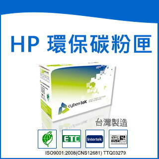 榮科  Cybertek HP CF325X 環保黑色碳粉匣 (適用HP Enterprise M806dn/M806X+/flowM830z) HP-25X / 個
