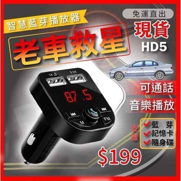 車載藍牙MP3 車充 雙USB車載藍芽車充 車用Mp3音樂播放器 車載藍芽/SD卡/隨身碟播放 FM發射器【現貨】