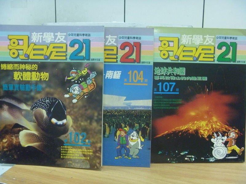 【書寶二手書T2/少年童書_YAP】哥白尼21_102+104+107期_3本合售_蜷縮而神秘的軟體動物等