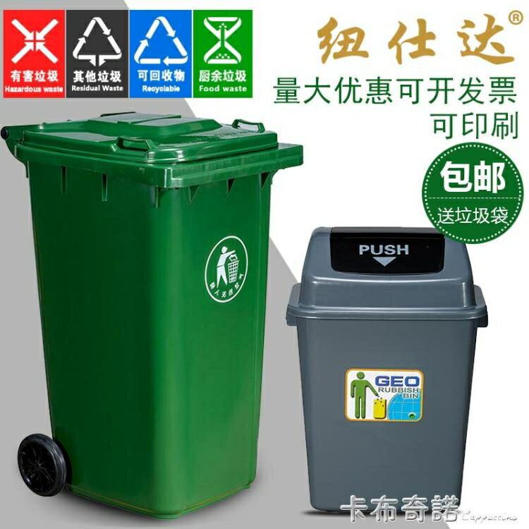 分类大垃圾桶大号户外带盖环卫箱家用厨房专用大容量环保商用饭店
