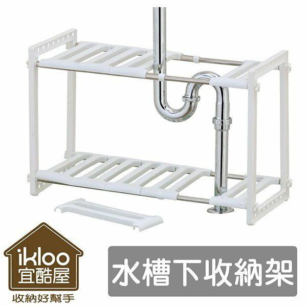 BO雜貨【SV5083】ikloo不鏽鋼可調式水槽下收納架 洗手台 廚房 浴室 水槽 置物架 瀝水架
