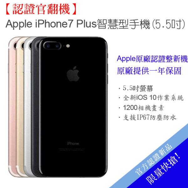 【官翻機128GB公司貨】蘋果AppleiPhone7Plus智慧型手機(5.5吋)(全新未拆原廠保固一年)~售完即停