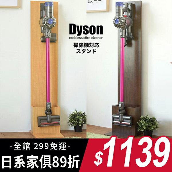 Dyson / 吸塵器收納架 / 置物架 Dyson無線手持式吸塵器掛架(不含吸塵器)  MIT台灣製 現領優惠券 完美主義【L0010】 0