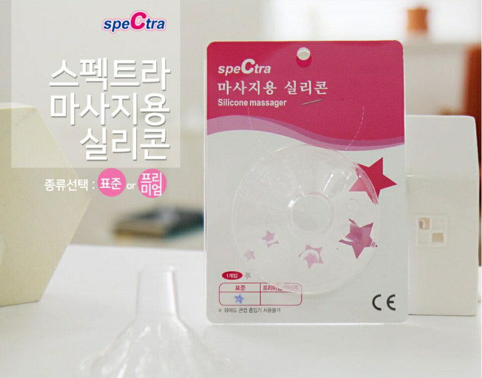 speCtra 9S貝瑞克 韓國進口 原廠配件 按摩花瓣 按摩軟墊 請依喇叭罩圖示選擇規格