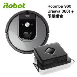【掃地+拖地組合】【台灣原廠公司貨】iRobot Roomba 960 吸塵機器人+ Braava 380t 拖地機器人