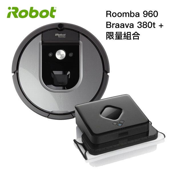 點數再加碼10%回饋【掃地+拖地組合】【台灣原廠公司貨】iRobotRoomba960吸塵機器人+Braava380t拖地機器人CCAJ17LP9AA1T1