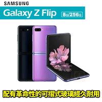 Samsung Galaxy Z Flip 6.7吋折疊螢幕 8G/256G 智慧型手機 0利率 免運費-一手流通-3C特惠商品