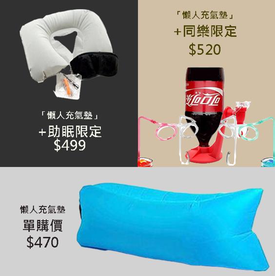 【超值搭配】懶人快速充氣沙發墊(藍/ 綠/ 粉紅/紫) 可加購助眠三件組 或 派對組合(開飲器+眼鏡吸管)