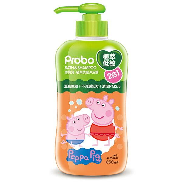 【麗嬰房】博寶兒佩佩豬植萃低敏洗髮沐浴二合一(650ml)
