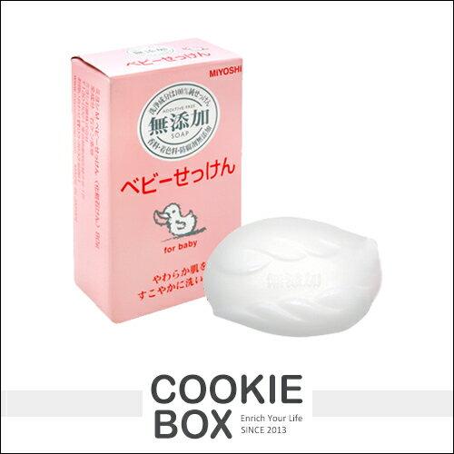 日本 MIYOSHI 無添加 嬰兒 沐浴皂 80g 洗澡 香皂 肥皂 溫和 呵護 肌膚 潔淨 *餅乾盒子*