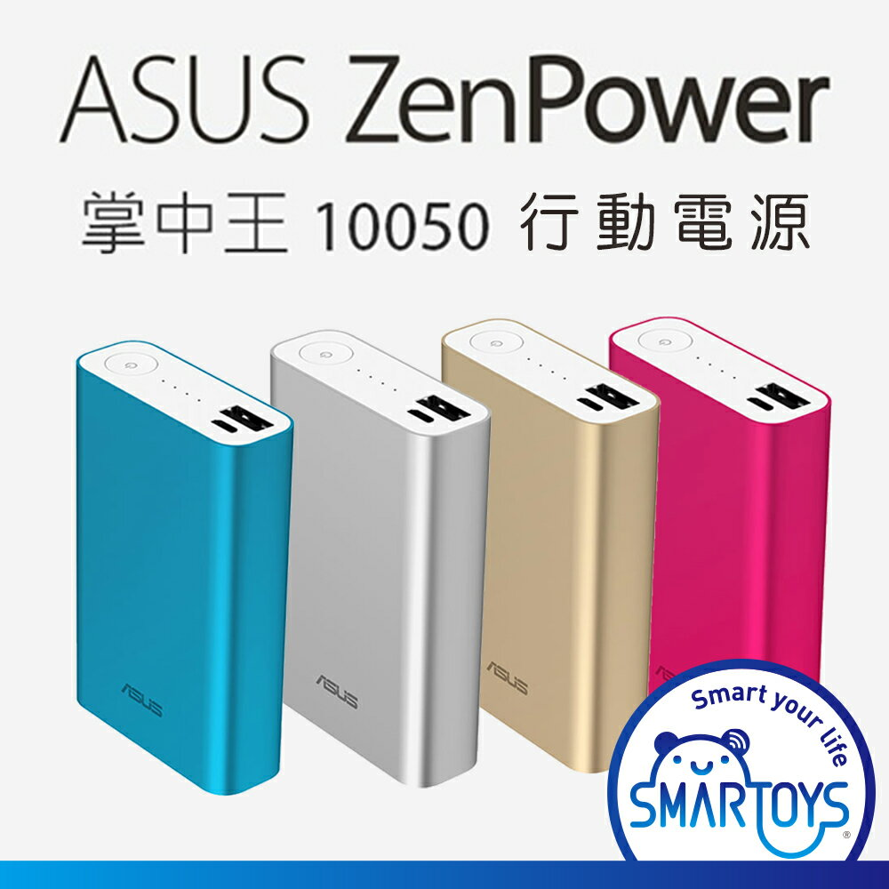 ASUS ZenPower 行動電源(10050mAh) 0