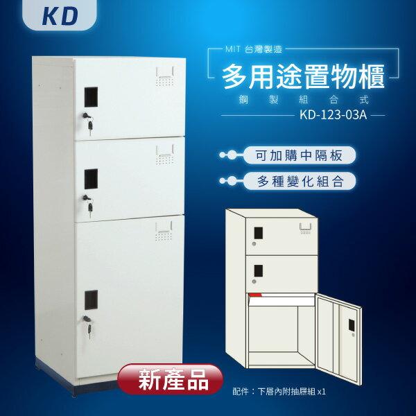 【MIT台灣製】KD鋼製系統多功能組合櫃 KD-123-03A 收納櫃 置物櫃 公文櫃 工具櫃