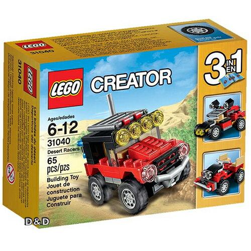 樂高積木LEGO《 LT31040 》2016 年 Creator 創意大師系列 - 沙漠賽車