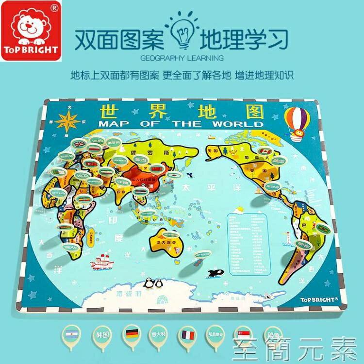 拼圖中國世界地圖拼圖3-6周歲益智力玩具男孩女童4-7歲早教拼板 母親節禮物