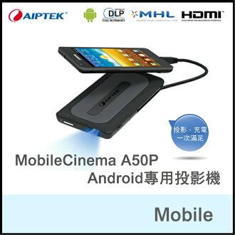 天瀚 Aiptek MobileCinema A50P 微型投影機/ASUS Padfone 2 A68/Meizu MX/MX2/OPPO Find 3/魅族 Meizu mx/mx2/Xiaomi..