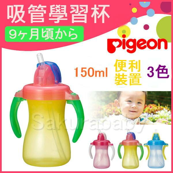 日本製 貝親 吸管學習杯 學習杯 學習水杯 吸管水杯 150ml 櫻花寶寶