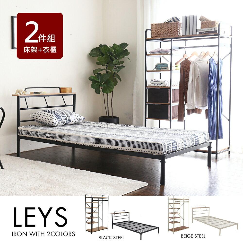 里斯日系工業風單人房間組2件式(床架+衣櫃) / 2色 / H&D東稻家居 / 好窩生活節 0