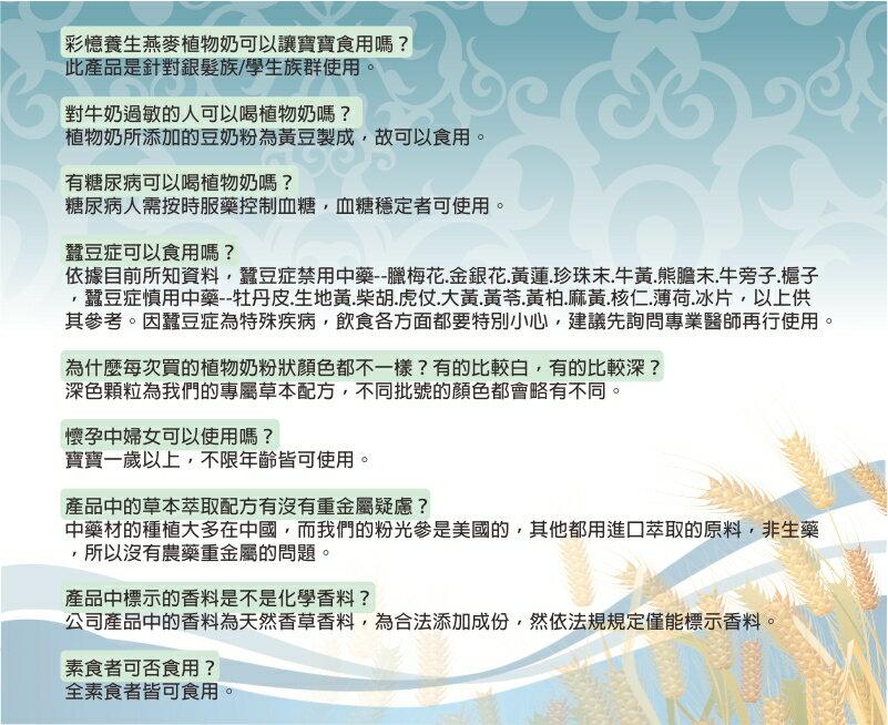 漢衛 彩憶養身燕麥植物奶-全素高鈣配方800g 2入組【德芳保健藥妝】 4